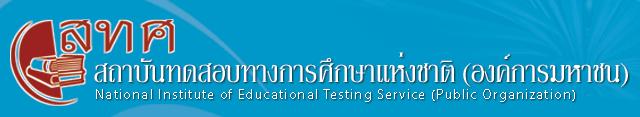 สถาบันทดสอบทางการศึกษาแห่งชาติ (องค์การมหาชน)
