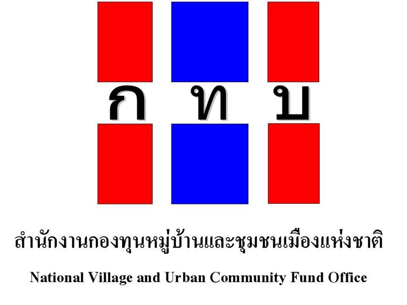 สำนักงานกองทุนหมู่บ้านและชุมชนเมืองแห่งชาติ